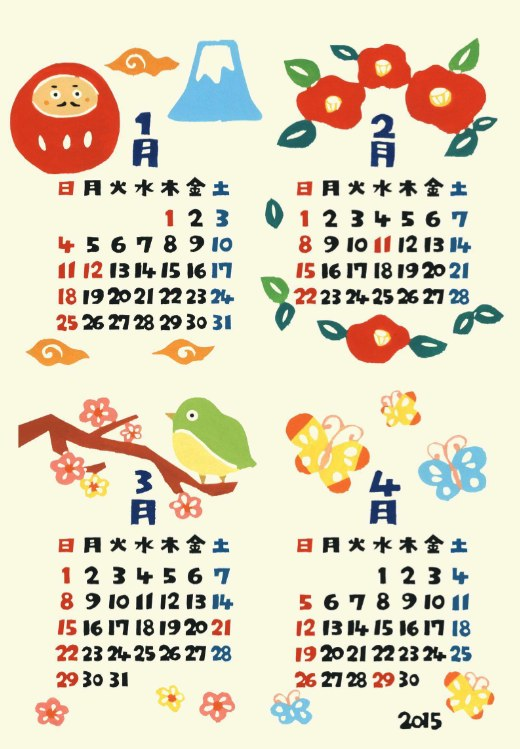 2015年(平成27年)カレンダーと予定(1月,2月,3月,4月)