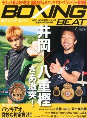 ボクシング・ビートの井岡一翔と八重樫東