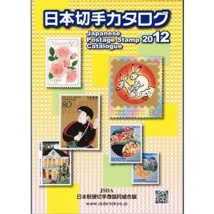 日本切手カタログ.jpg
