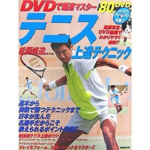 松岡修造テニス上達.jpg