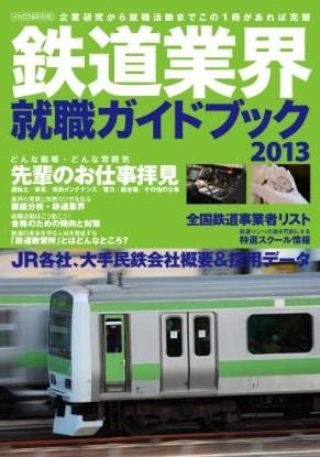 鉄道業界就職ガイドブック.jpg