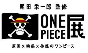 ONEPIECE展ポスター.jpg