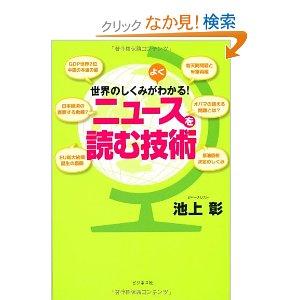 池上彰のニュースを読む技術.jpg