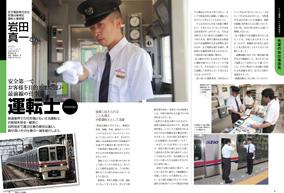 鉄道員の仕事.jpg
