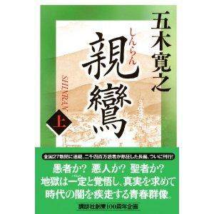 五木寛之の親鸞.jpg