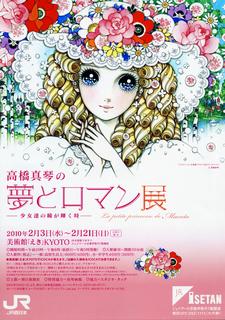 高橋真琴の夢とロマン展.jpg