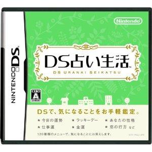 DS占い生活.jpg