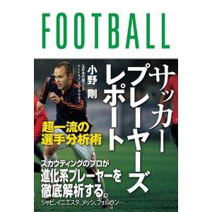 サッカープレーヤーズレポート.jpg
