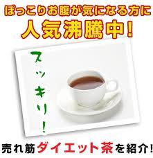 ダイエット茶おすすめ