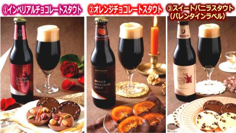 チョコビール.jpg
