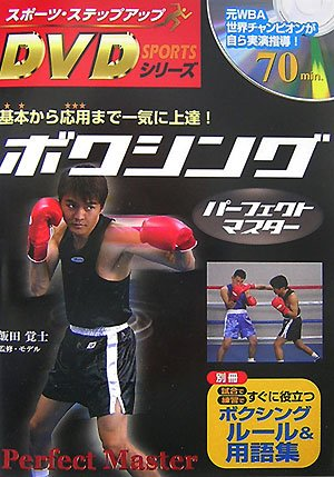 ボクシングトレーニング