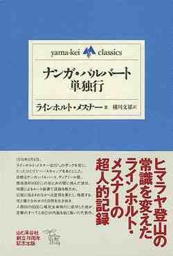 ラインホルト・メスナー登山日記.jpg