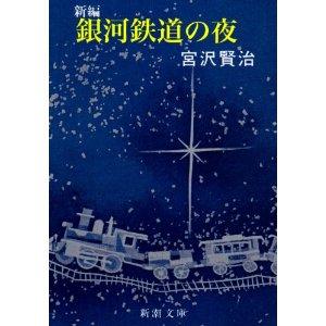 宮沢賢治の銀河鉄道の夜.jpg