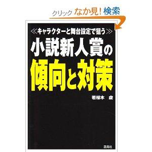 小説新人賞の傾向と対策.jpg