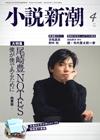 小説新潮2012年4月号は尾崎豊の創作ノート.jpg