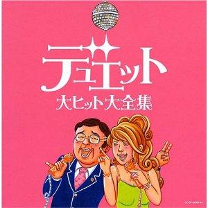 忘年会や合コンで歌いたいデュエットソングのランキング.jpg