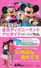 東京ディズニーランドの人気アトラクション.jpg