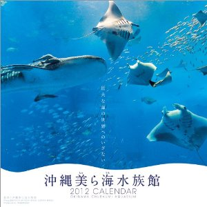 沖縄美ら海水族館2012年カレンダー.jpg