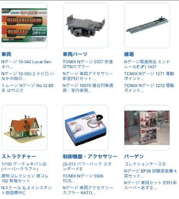 鉄道模型キット通販