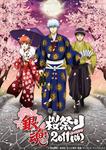 銀魂桜祭り2011ポスター.jpg