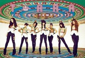 韓国のガールズグループT-ara(ティアラ).jpg