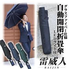 LED付自動開閉折り畳み傘