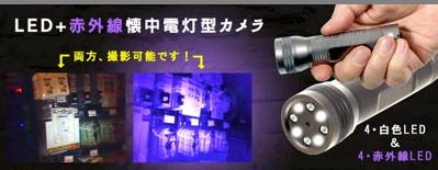 LED赤外線懐中電灯型カメラ.jpg