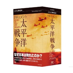 NHKスペシャル太平洋戦争.jpg