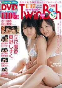 U-17Twin-Boh立花風香&真野しずく