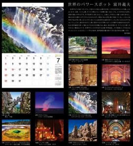 パワースポット2012年カレンダー.jpg