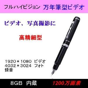 ペン型ビデオ.jpg