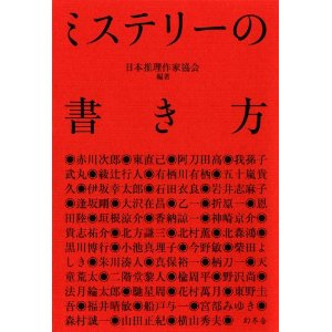 ミステリー小説の書き方.jpg