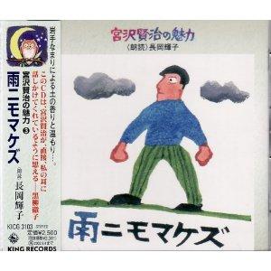 宮沢賢治の雨ニモマケズ朗読CD.jpg