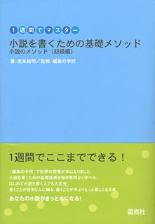 小説を書くための基礎メソッド.jpg