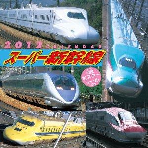 新幹線2012年カレンダー.jpg