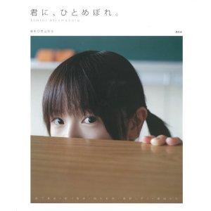 森下真依・相川聖奈・西永彩奈・真野しずく・飯田ゆか.jpg