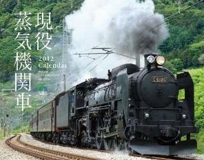 蒸気機関車カレンダー2012.jpg