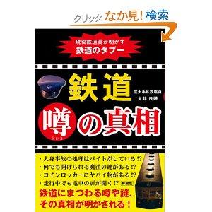 鉄道の秘密話.jpg